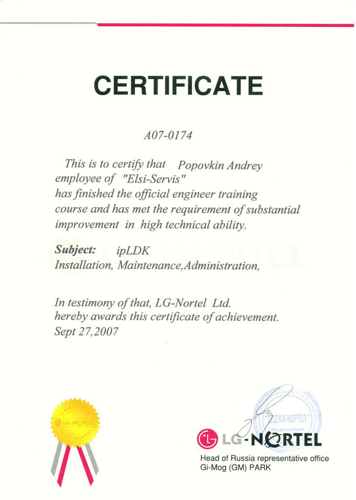 Посмотреть все сертификаты.